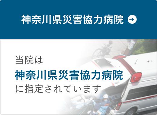 神奈川県災害協力病院 当院は神奈川県災害協力病院に指定されています