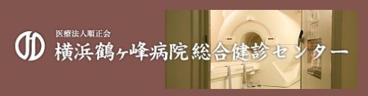横浜鶴ヶ峰病院総合健診センター