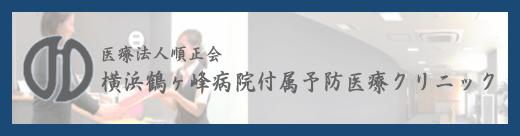横浜鶴ヶ峰病院付属健診クリニック