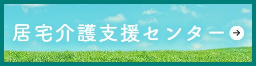 横浜鶴ヶ峰病院 居宅介護支援センター